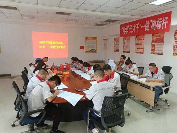 """集团党支部组织""""庆七一""""党的知识测试活动"""