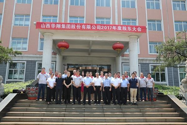 热烈庆祝山西华翔集团2017年度股东大会圆满召开