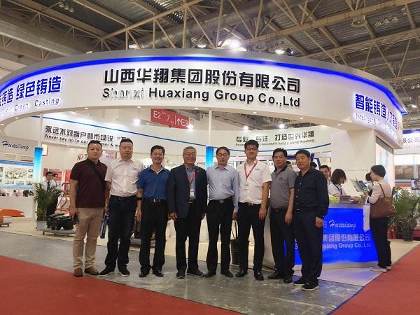 山西华翔集团参加2018年中国国际铸造展