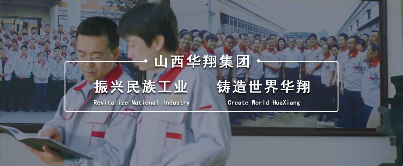 山西华翔集团赴德国汉诺威 参加2018年国际工业博览会
