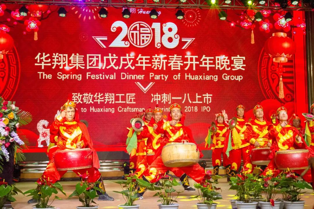 2018年度华翔集团热点事件大盘点!