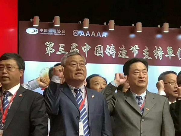 6.华翔集团在第三届中国铸造节上斩获多项荣誉.jpg