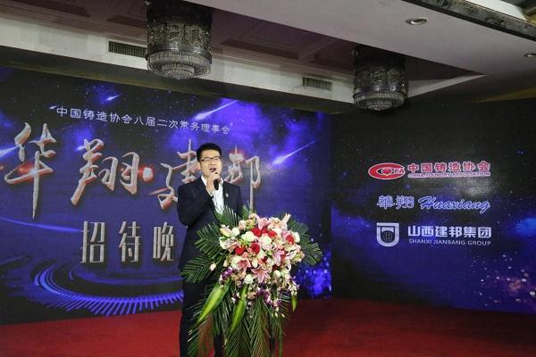 20.18新利官网登录备用承办中国铸造协会八届二次常务理事会议-2.jpg