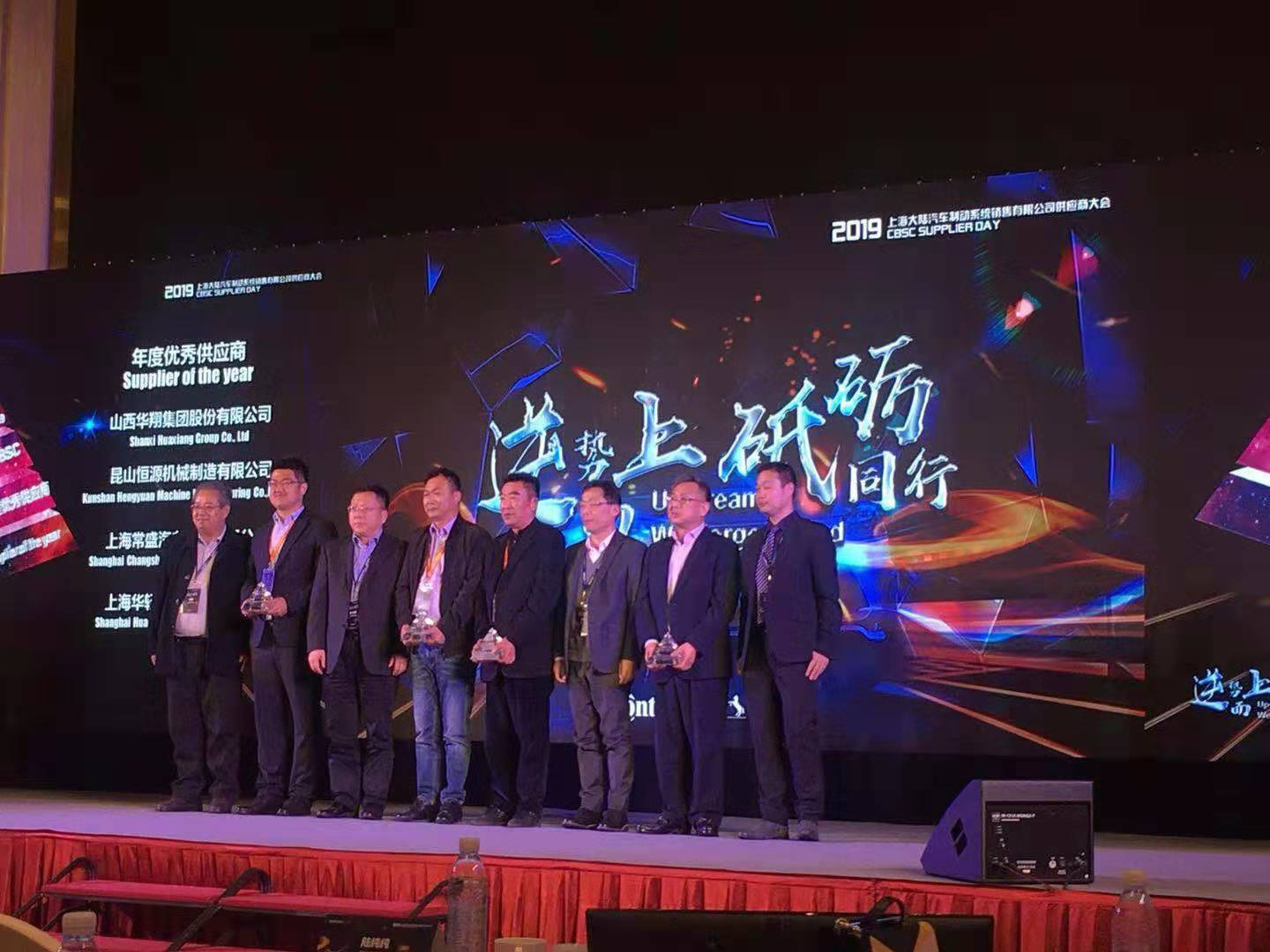 Congratulations to our company for winning the excellent supplier award in mainland China for three