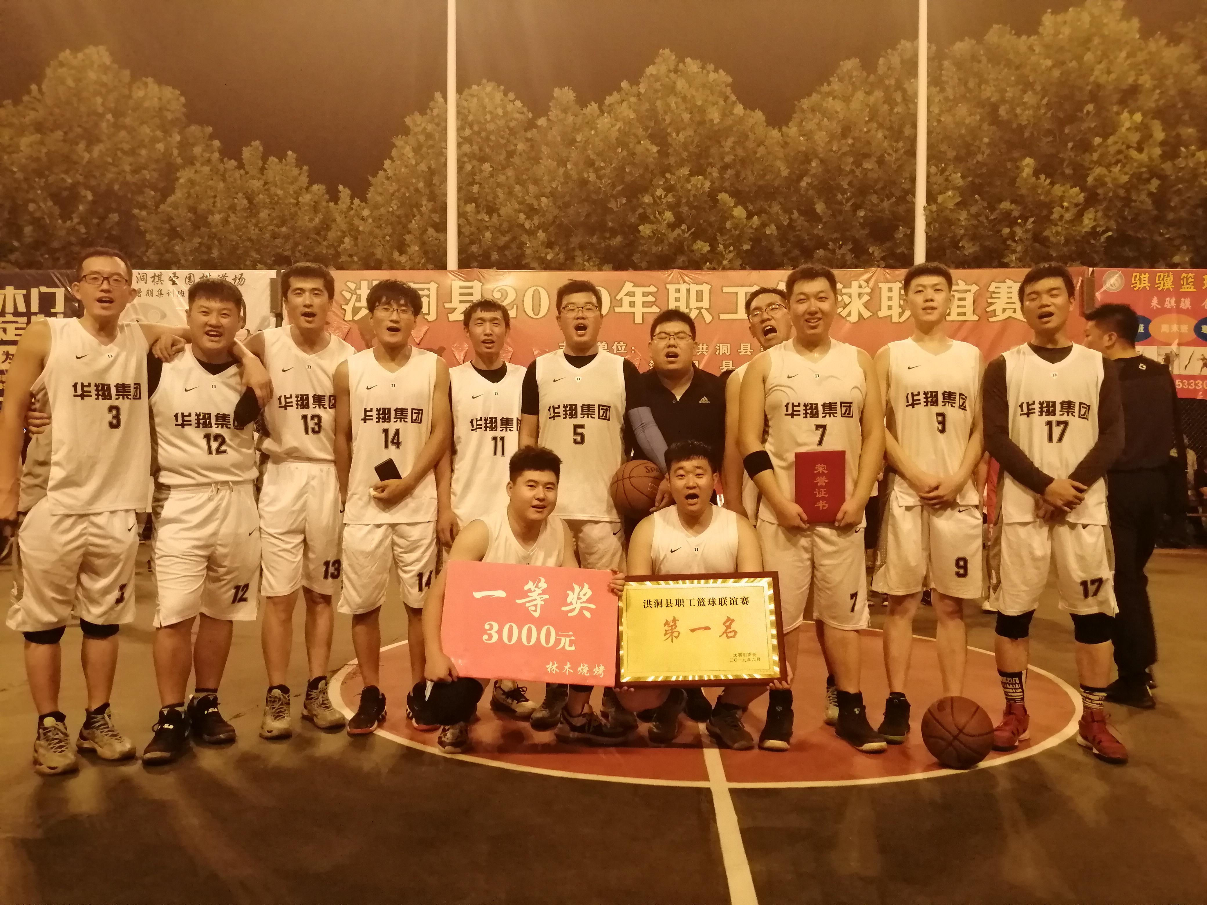2019年洪洞县职工篮球赛勇夺第一
