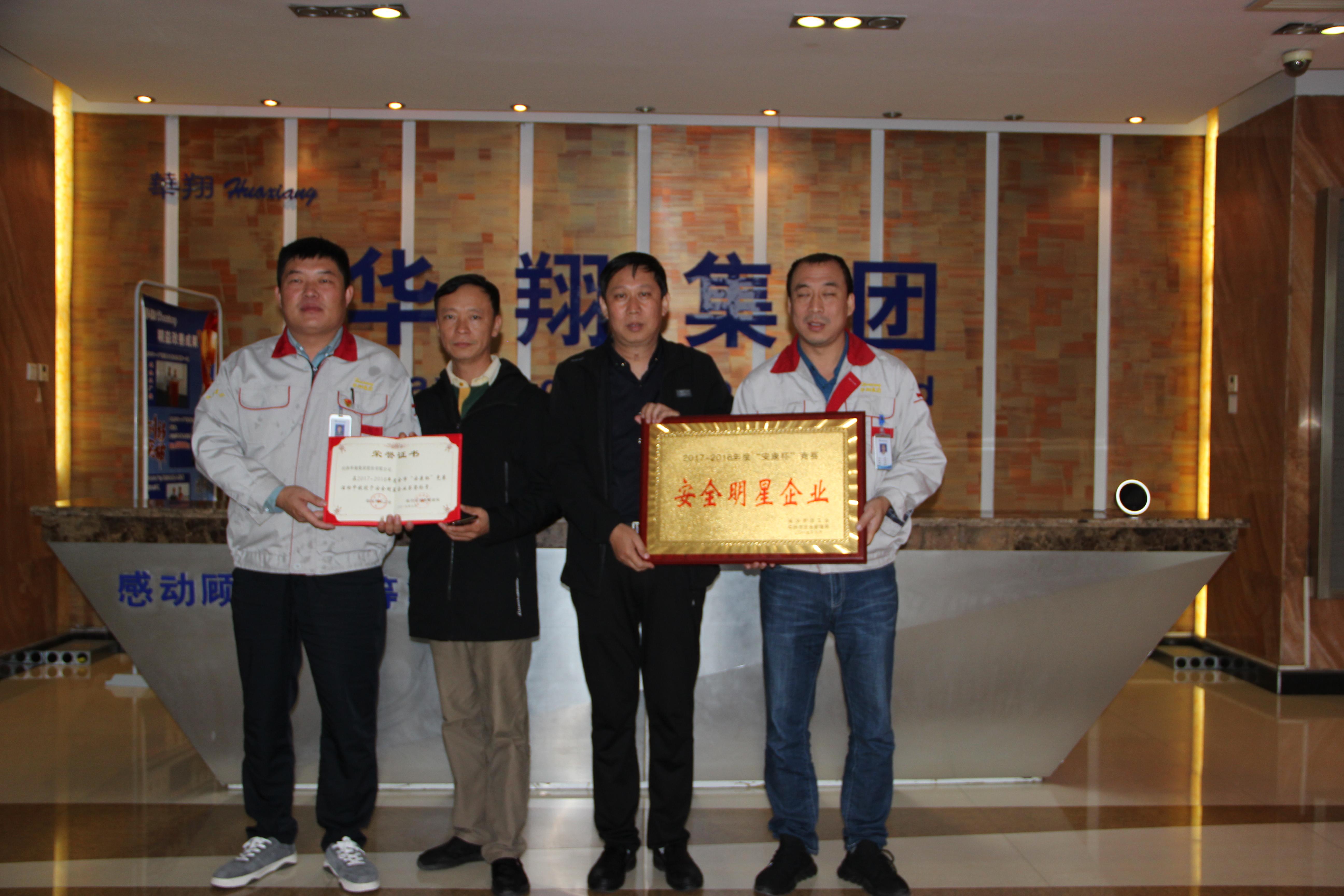热烈祝贺18新利官网登录备用荣获临汾市安全明星企业