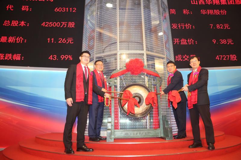 华翔之鹰几乎,圆梦申城!---热烈庆祝华翔股份在上海证券交易所成功挂牌上市