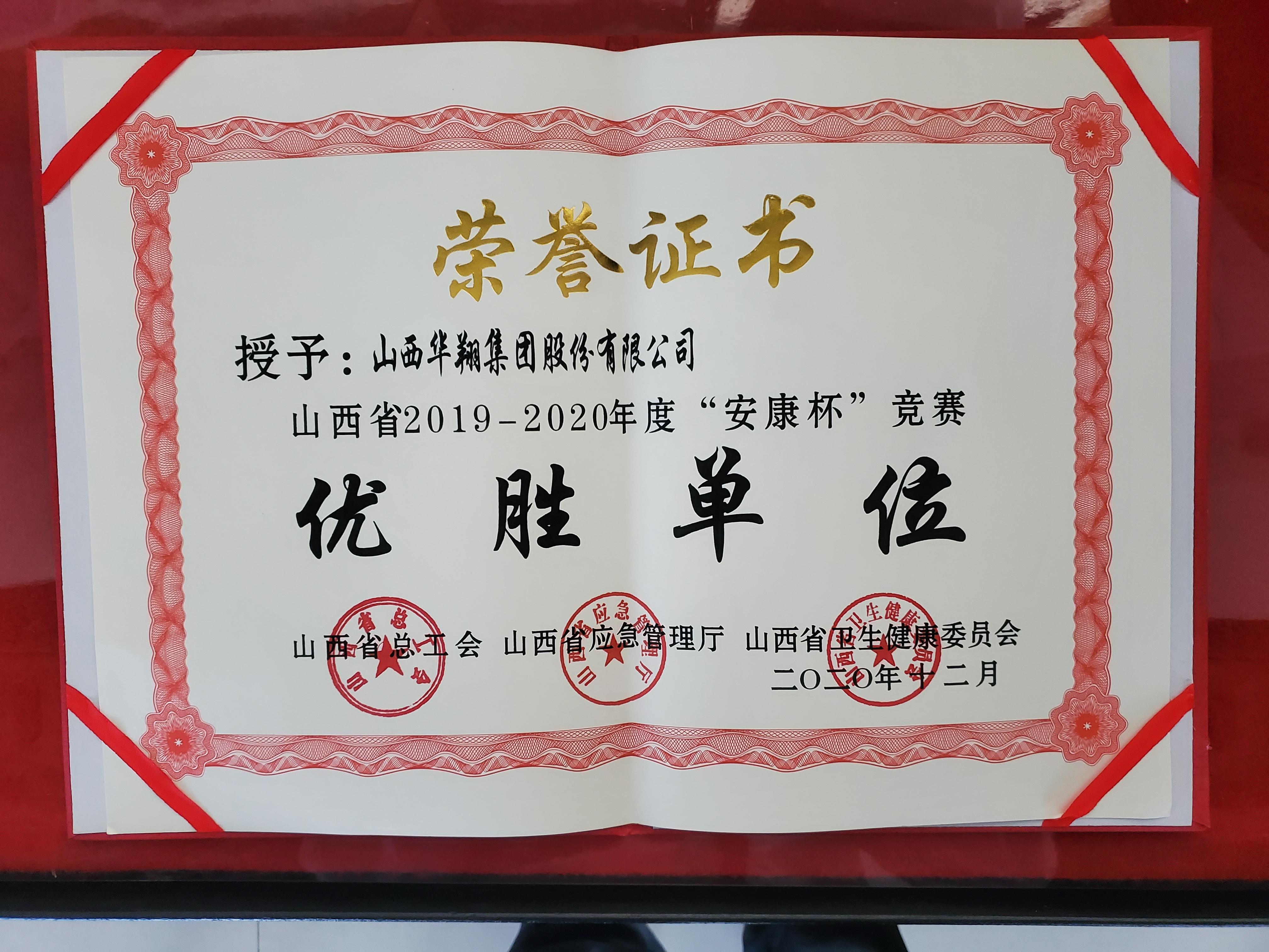 """我司被授予山(shan)西省2019-2020年度""""安康杯""""競賽(sai)優(you)勝單位huai)坪>    <div class="""