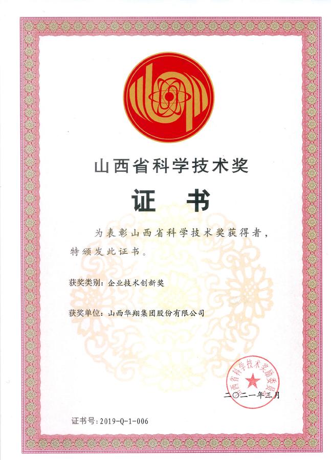 祝賀(he)山(shan)西華翔集團股份有限公司榮獲山(shan)西省科學技術獎(jiang)