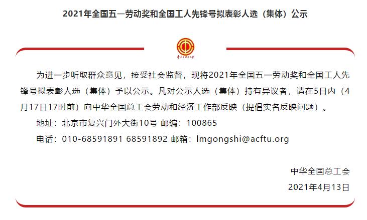 喜訊(xun)!全(quan)國(guo)五(wu)一勞動(dong)獎(jiang)名單公示,華翔集團榜上(shang)有名